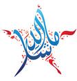 Mashallah vector image vector image