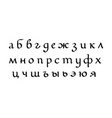 hand drawn lettering set of russian vector image vector image