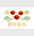 set realistic chinese traditional symbols red vector image