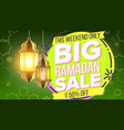 ramadan sale banner eid background offer vector image vector image
