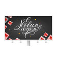 happy new year russian handwritten calligraphy on vector image