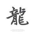 chinese character dragon44 vector image