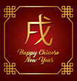 happy chinese new year design vector image vector image
