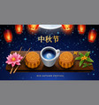 chinese lanternsmooncakes for mid autumn festival vector image vector image