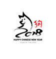 paint brush dog chinese new year 2018 lunar vector image vector image