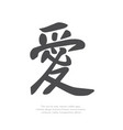 chinese character love11 vector image vector image