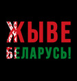 text in belarusian long live belarus and national vector image vector image