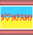 embroidered ukrainian flag vector image