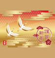 a new years card with japanese text vector image