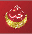 arabic calligraphy of the word love said hobb vector image vector image