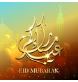eid mubarak greeting card arabic vector image