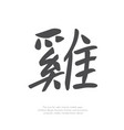 chinese character rooster11 vector image
