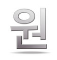 korean won local symbol vector image vector image