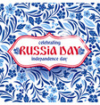russian independence day celebration banner day vector image