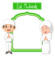 muslim boy and girl celebrating ramadan vector image
