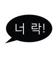 you rock stamp in korean vector image