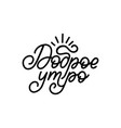 dobroye utro cyrillic hand lettering vector image vector image