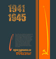 may 9 russian holiday victory day background vector image vector image