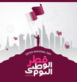 qatar national day celebration vector image vector image
