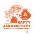 janmasthami logo icon ilustration vector image vector image