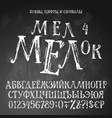chalk russian alphabet vector image vector image