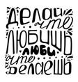 black and white lettering quote in russian vector image vector image