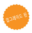upgraded stamp in korean vector image vector image