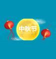 mid autumn festival banner template design vector image