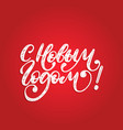 handwritten phrase translated from russian happy vector image vector image