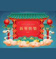 pagoda clouds and ingots cny 2021 greeting card vector image vector image