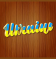 ukraine 3d lettering in blue and yellow colors vector image