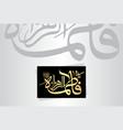arabic calligraphy name fatima al zahra ra