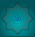 word allah in arabic calligraphy