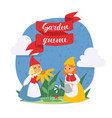 garden gnome girls dwarf characters cadr and vector image