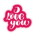 i love you postcard phrase for valentines day vector image vector image