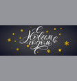 happy new year russian calligraphy on blackboard vector image