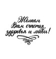 handwritten phrase we wish you happiness health vector image vector image