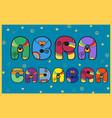 abracadabra unusual hippie font vector image vector image