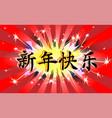 chinese new year bang or burst happy 2019 and vector image