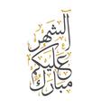 Professional Islamic Greeting Design 01 vector image vector image
