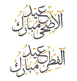 professional islamic greeting vector image
