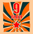 may 9 russian holiday vector image vector image
