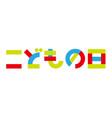 logo for the japanese boys festival vector image
