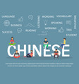 chinese word for education with icons flat design vector image vector image
