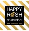 rosh hashanah jewish new year holiday card or vector image vector image