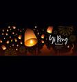 floating lantern loy krathong and yi peng festiva vector image vector image