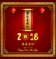 happy chinese new year 2018 card with scroll vector image vector image