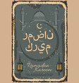 ramadan kareem retro grunge greeting card design vector image vector image