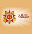 victory day card with russian text and order vector image vector image