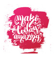 make today amazing quote hand writing background vector image